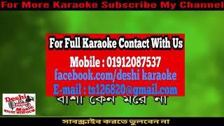 Bashi Shune Ar Kaj Nai | Souls Bangla Karaoke | Deshi Karaoke