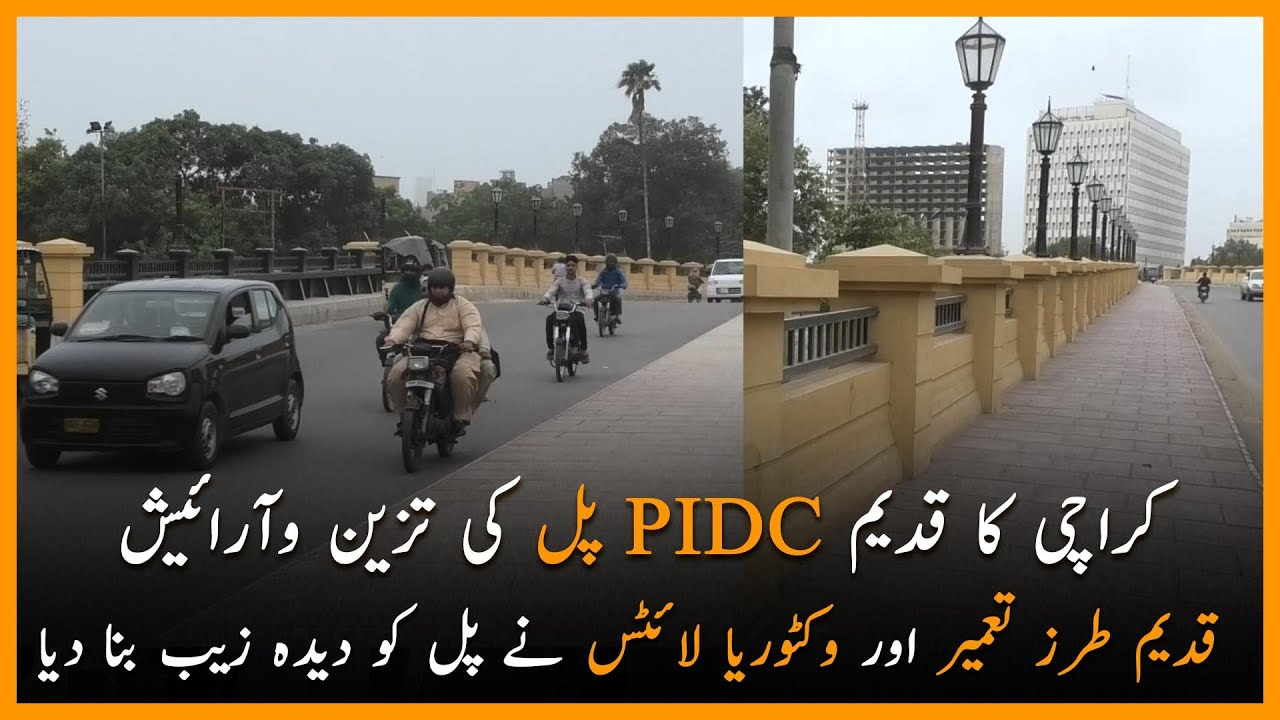 PIDC Flyover gets revamp with new walls and victoria lights