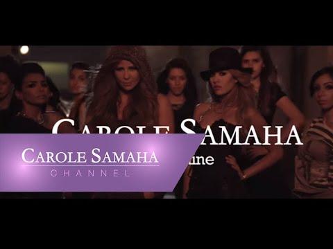 Carole Samaha - Sahranine Videoclip Teaser \ كارول سماحة - برومو فيديوكليب سهرانين
