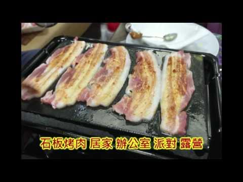 在家也可以石板烤肉派樂岩燒石板烤盤烤肉法寶美味健康居家戶外野餐 ...