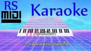 ที่หนึ่งไม่ไหว : ไอน้ำ [ Karaoke คาราโอเกะ ]