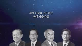 2020 세종과학기술인대회 과학기술유공자 소개영상