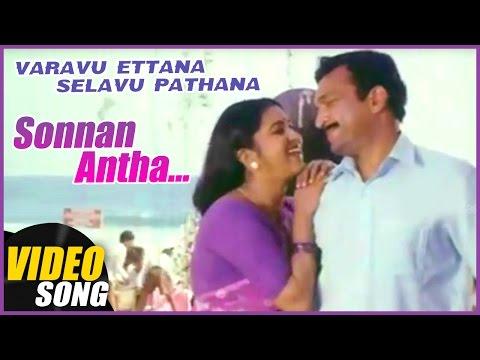 Sonnan Antha Video Song | Varavu Ettana Selavu Pathana Tamil Movie | Nassar | Radhika | Chandrabose