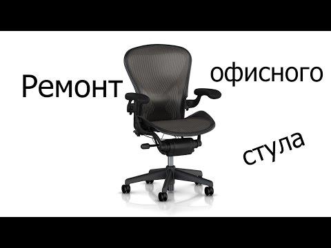 Как отремонтировать офисный стул сядешь на него он спускается
