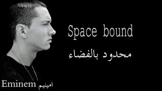 Eminem-Space Bound مترجم