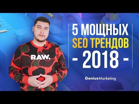 видео: 5 мощных seo трендов в 2018 | geniusmarketing