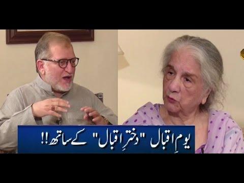 Harf E Raaz   Daughter of Allama Iqbal   Exclusive Interview on Iqbal Day 9 November 2016