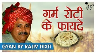 गरम रोटी खाने के फायदे | Healthy Benefits To Eat Garam Roti(Hot Bread) By Rajiv Dixit
