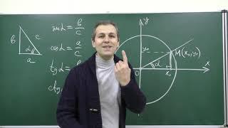 Тригонометрические функции и их знаки
