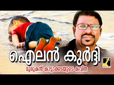 ilamthennal thalodumbol malayalam new poem aylan kurdi murukan kattakada kavitha malayalam kavithakal kerala poet poems songs music lyrics writers old new super hit best top   malayalam kavithakal kerala poet poems songs music lyrics writers old new super hit best top