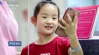 《平安365》 20190604 孩子,注意!(四)| CCTV社会与法