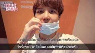 รีวิวรพ Let Me In: รีวิวศัลยกรรมชาย จากเน็ตไอดอลเกาหลี - ตอนที่ 4