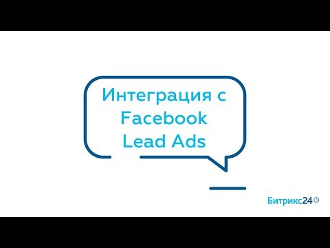 Интеграция с Facebook Lead Ads