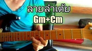 Play a traditional folk guitar. บรรเลงลายลำเต้ยtoompinzing #ลายพิณ  Music Esan classic with guitar