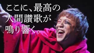 劇団四季:ミュージカル『ノートルダムの鐘』:名古屋公演プロモーションVTR