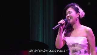 薬師丸ひろ子 故郷/冬の星座/夢で逢えたら (2013年10月)