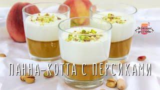 🍧 Панна котта с персиком - очень вкусный домашний рецепт десерта. Как приготовить панна котту дома