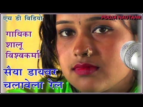 सैया ड्रायबर बा बहुते -----भोजपुरी हॉट सांग-bhojpuri song- शालू विश्वकर्मा-SALU VISWKARMA