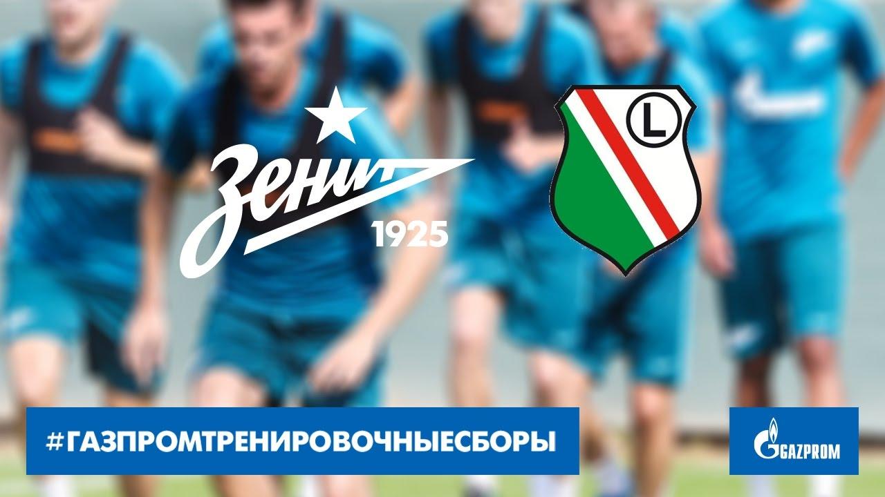 «Газпром» — тренировочные сборы: «Зенит» — «Легия»