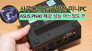 사무용으로 쓸만한 미니PC ASUS PN40 실제 체감 성능은 어느정도 ??