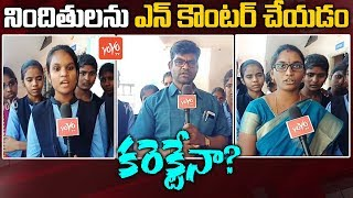 College Students Reaction on Disha Incident | CM KCR