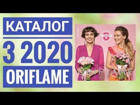 ОРИФЛЕЙМ КАТАЛОГ 3 2020|ЖИВОЙ КАТАЛОГ СМОТРЕТЬ СУПЕР НОВИНКИ ВЕСЕННИЙ CATALOG 03 2020 ORIFLAME