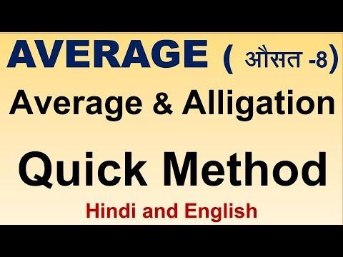 Average ( औसत ) - 8 | Easy tricks | Devesh Sir | Devesh Dewangan | Smart  Study | online classes