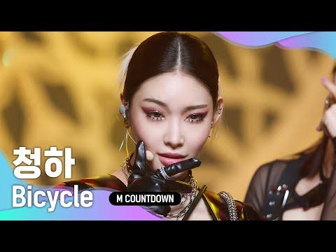 '최초 공개' 돌아온 솔로 퀸 '청하'의 'Bicycle' 무대