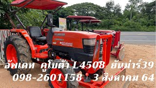 รถไถมือสอง อัพเดทรถไถ Kubota Yanmar ☎️098-2601158 🕹3 สิงหาคม 64💜ร้านรถไถมือสองเหล่านาดีขอนแก่น💜