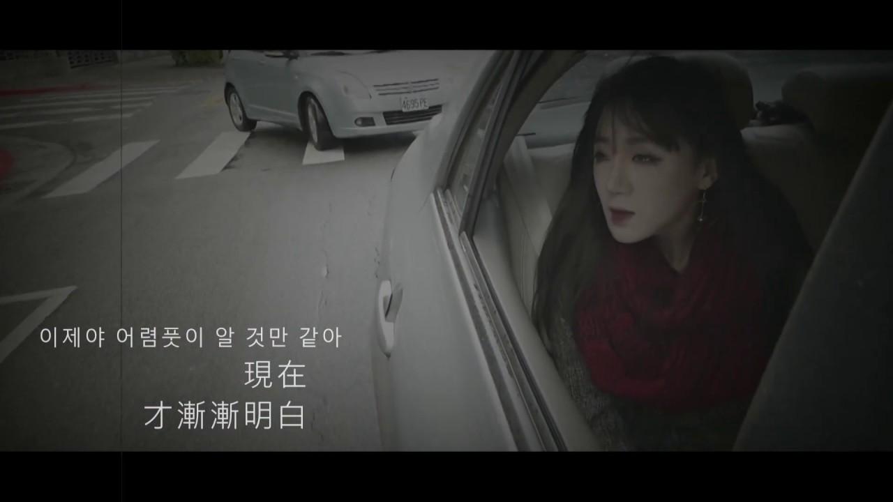 魯蛋-【只有我不知道的事】나만몰랐던이야기  Cover (IU)