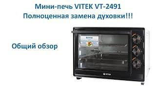 Обзор мини-печи VITEK VT-2491 (Общий обзор)