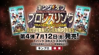 ブシロード キング オブ プロレスリング 第4弾 RETURN OF THE CHAMPIONS TV-CM