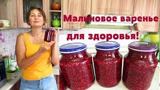 Полезное Малиновое варенье/Варенье из малины/Заготовка на зиму.