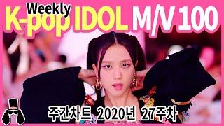 [주간차트 2020년 27주차] 금주의 KPOP 아이돌 뮤직비디오 순위 100 - 2020년 7월 5일 ★ …