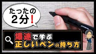 【たったの2分】爆速で学ぶ正しいペンの持ち方・矯正方法