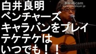 言わずと知れたスーパーギタリスト 白井良明氏。 ギターに目覚めたきっ...