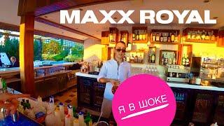 Я В ШОКЕ ОТ ТОГО ЧТО ЕСТЬ У НИХ ТУРЦИЯ MAXX ROYAL ВСЕ ВКЛЮЧЕНО бары ресторан спа шоколадница