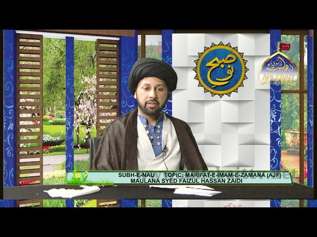 Subh E Nau l Maulana Faizul Hassan Zaidi l Marifat e Imam Zamana  AS l 19th April 2019