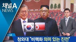 """北 핵실험 중단에 靑 """"비핵화 의미있는 진전"""""""