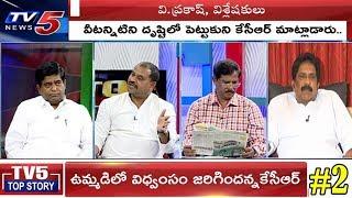 ఆంధ్రా పాలకులపై కెసిఆర్ కామెంట్ల వెనుక ఆంతర్యం ఏంటి ..? | Top Story #2 | TV5 News