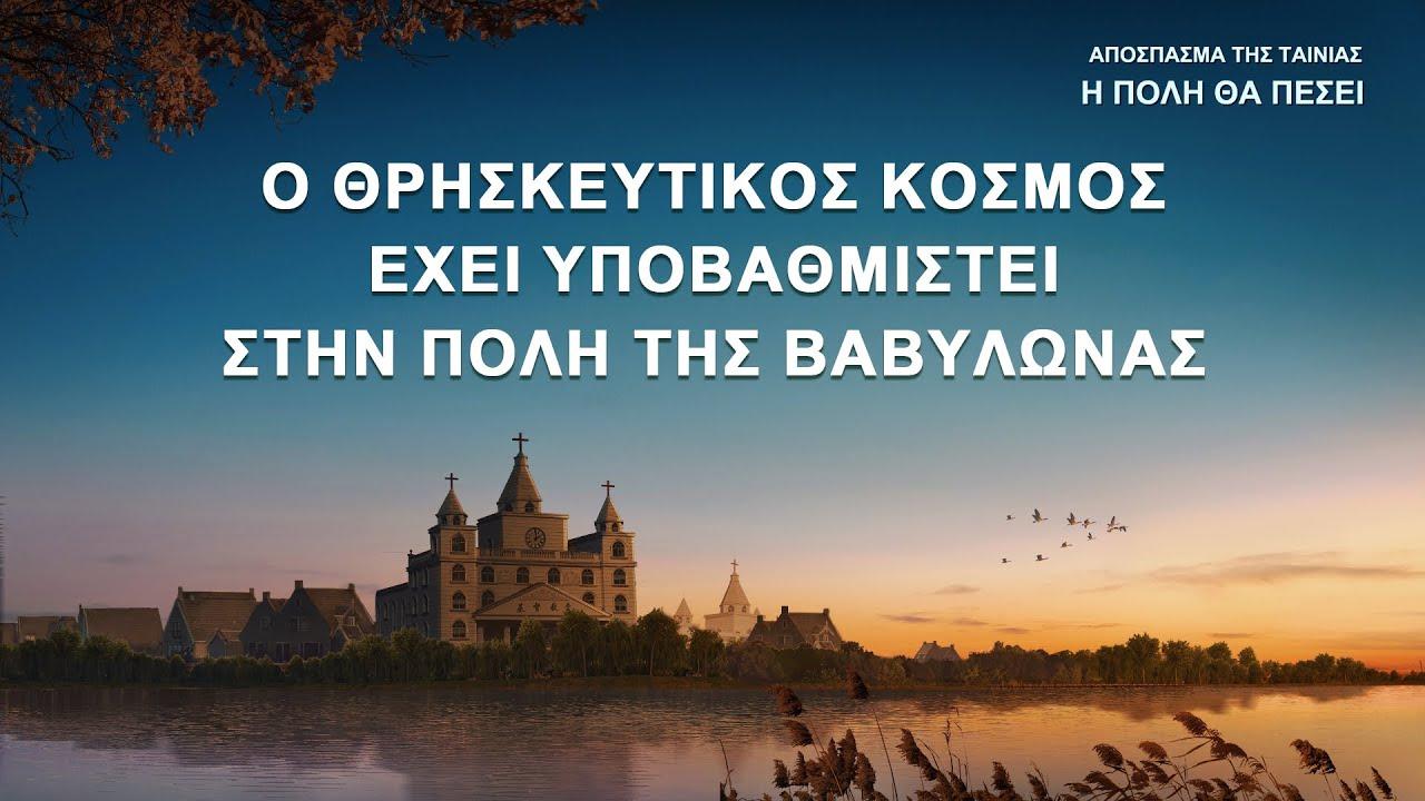 Χριστιανικές Ταινίες «Η πόλη θα πέσει» 1 - Ο θρησκευτικός κόσμος έχει υποβαθμιστεί στην πόλη της Βαβυλώνας