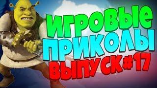 😄ИГРОВЫЕ ПРИКОЛЫ №48 18 Best Game Coub  Приколы из игр