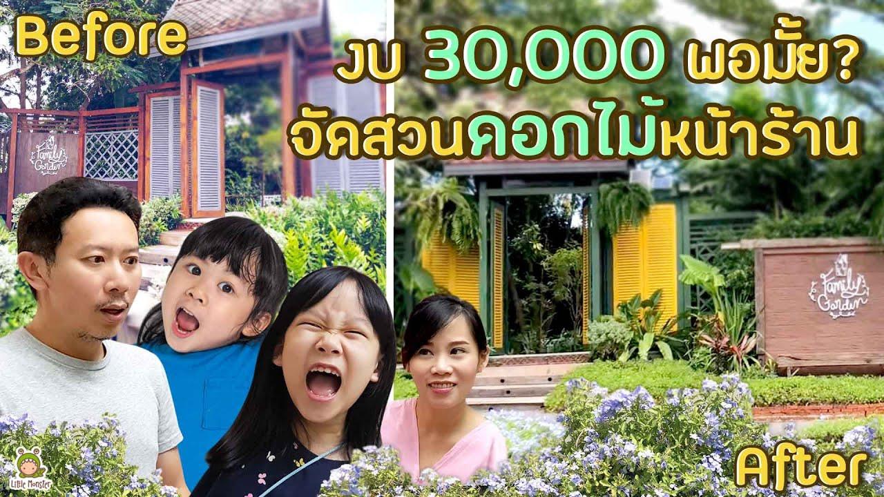 งบ 30,000 จะพอมั้ย!? เปลี่ยนที่ร้างให้เป็นสวนสวย   Little Monster