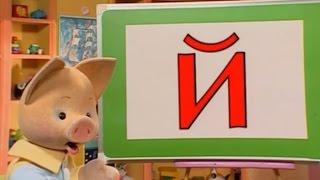 Учим русский язык вместе с Хрюшей - Буква Й - Урок 31 - Обучающая программа для малышей