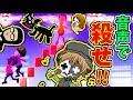 【4人実況】Wii Party U『音声で戦うゲーム』を4人で大絶叫しまくる!!