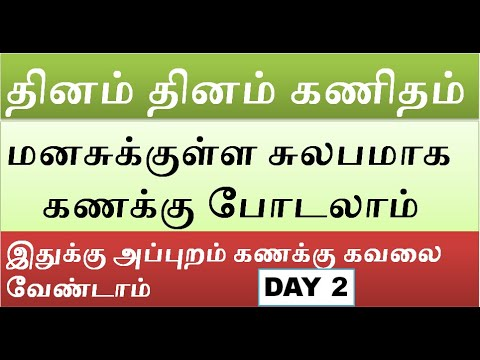 Day 2 தினம் தினம் கணிதம்,  விகிதம்  & விகிதாசாரம் 1 மின்னல் வேக Shortcut PDF