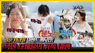 성윤❤️미려 결혼 8주년 기념 리마인드 웨딩 촬영! 로맨틱? 성공적...??  | 살림하는 남자들 | KBS…