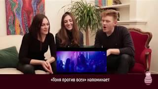 """Итальянцы и фильм """"Лед"""""""