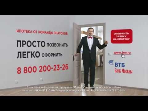 ВТБ Банк Москвы. Ипотека