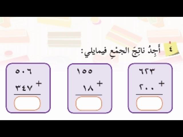 الوحدة الاولى فى شرح رياضيات للصف الثاني (جمع عددين دون حمل)(جمع عددين مع حمل)(طرح عددين دون استلاف)